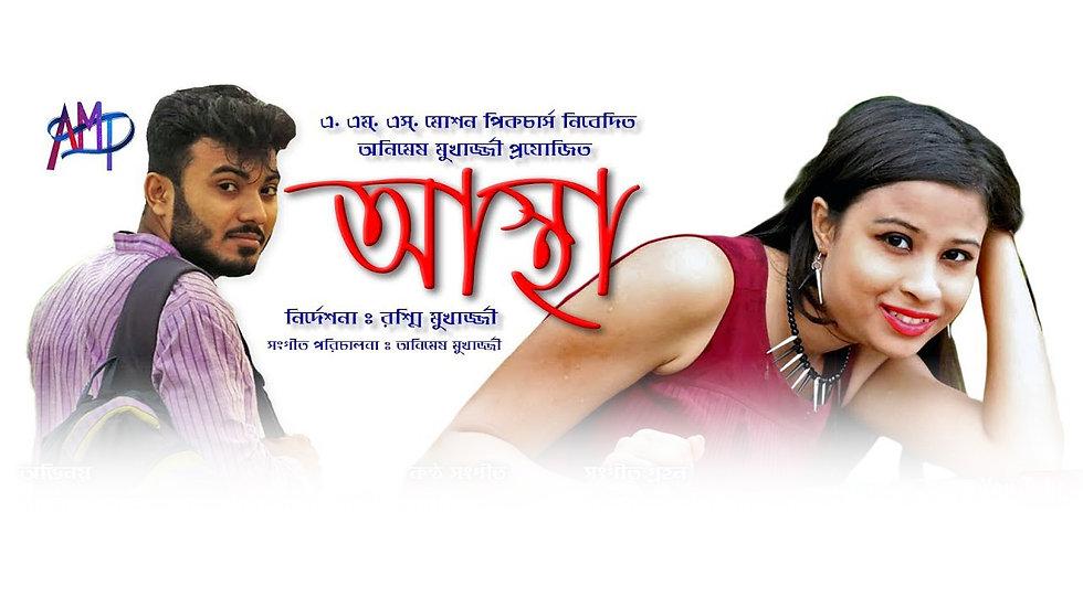 Ashtha - Trailer