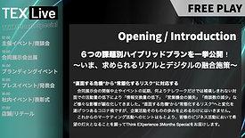 【TEX SPday】開催挨拶/見どころ紹介