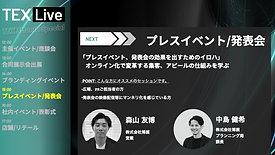 【TEX SPday】「プレスイベント、発表会の効果を出すためのイロハ」   オンライン化で変革する集客、アピールの仕組みを学ぶ。