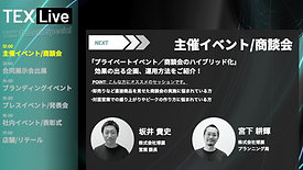 【TEX SPday】「プライベートイベント/商談会のハイブリッド化」   効果の出る企画、運用方法をご紹介!