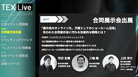 【TEX SPday】「展示会のオンライン化、代替としてのショールーム活用」   失われた合同展示会に代わる効果的な戦略とは?