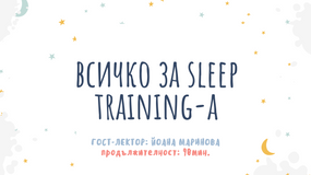 Всичко за sleep training-a