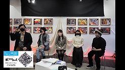 12/25 戦う役者100人展 第三回トークショー