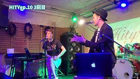 HITY ep.10 3回目