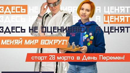 banner_main_Меняй мир Вокруг!_1