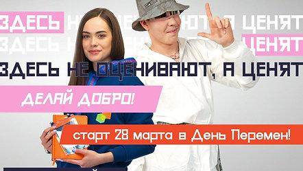 banner_main_Делай Добро_1