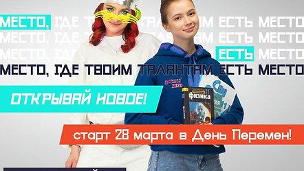 banner_main_Открывай Новое!_1