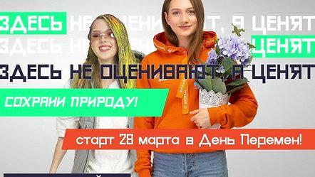 banner_main_сохрани_природу_1