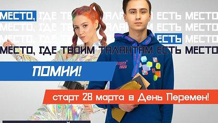 banner_main_Помни!_1