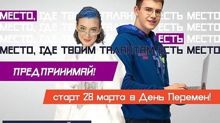 banner_main_Предпринимай_1