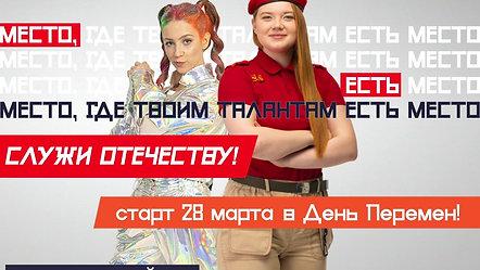 banner_main_служи_1