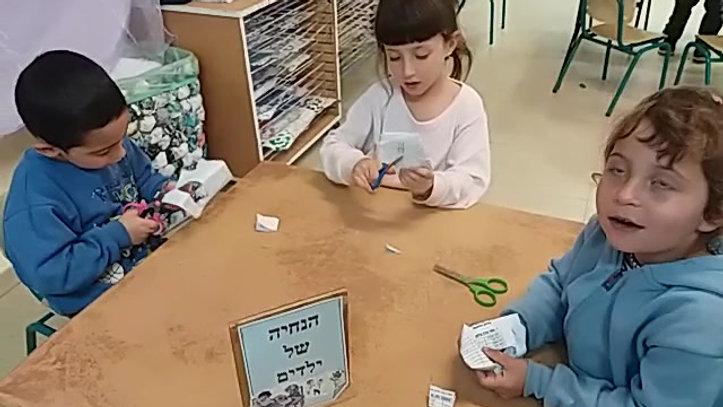 הנחיית ילדים