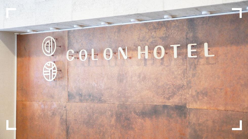 ๏𝐂𝐨𝐥𝐨𝐧 𝐇𝐨𝐭𝐞𝐥๏ コロンホテル๏可能文旅๏콜론호텔๏