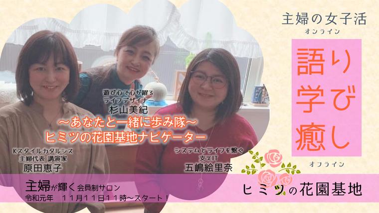 【主婦デキる化計画】ヒミツの花園オンラインサロン