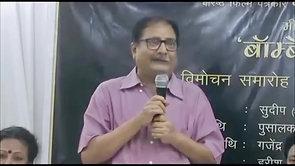 Dada Saheb Phalke's Grandson On Rajnarayan Dube & Bombay Talkies   Book Launch Of KM Srivastava NEWS