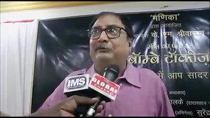 Bombay Talkies Name Given by Mother Of Rajnarayan Dube, Says Grandson of Dada Saheb Phalke   NEWS