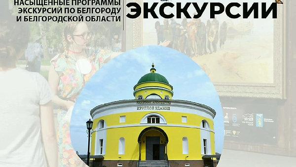 Путешествия в Белгородской области и Белгороде!