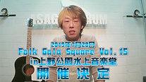 YouTubeエントリーガイドVTR【伊藤雄希/アコギver】