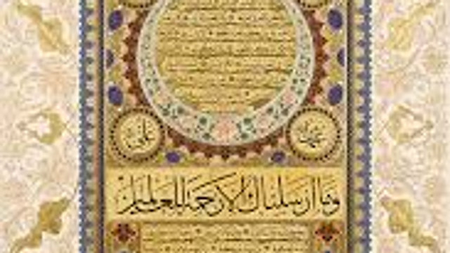 Shama'il Muhammadiya - Reading and Commentary