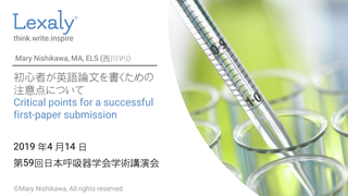 Presentation at the 2019 Meeting of the Japanese Respiratory Society