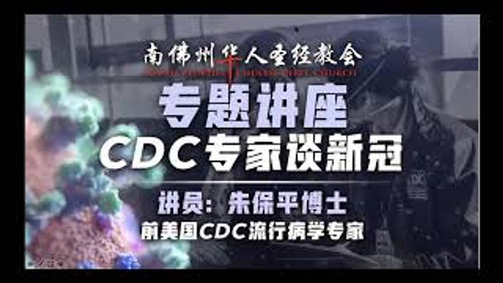 专题讲座:CDC专家谈新冠,讲员:朱保平博士,05/08/2020, SFLCBC