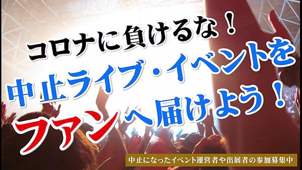 コロナに負けるな!F@nTVイベント・ライブチャンネル始まる!