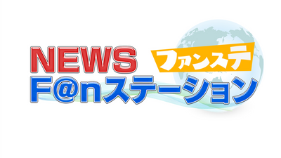 NEWS F@nステーション