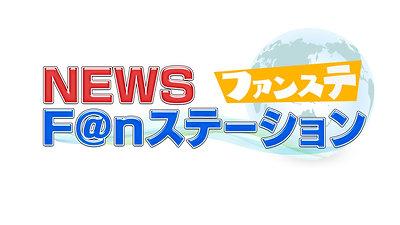 NEWS F@nステーション#3