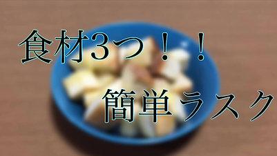 食材3つ!!簡単ラスク