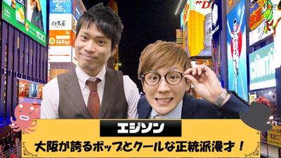 浪速芸人 大阪のお笑い最前線!♯1エジソン