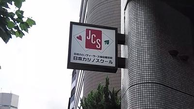 撮影協力:日本カジノスクール様