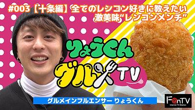 りょうくんグルメTV #003【十条編】