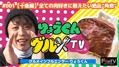 りょうくんグルメTV#001【十条編】