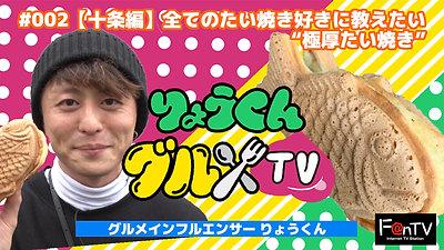 りょうくんグルメTV #002【十条編】