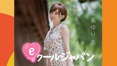 里美ゆりあのeクールジャパン#03