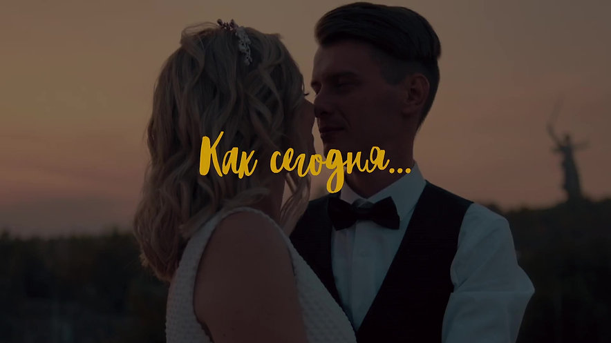 Антон + Юля
