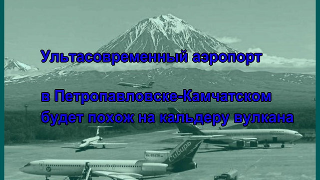 Ультасовременный аэропорт Елизово в Петропавловске-Камчатском будет похож на кальдеру вулкана