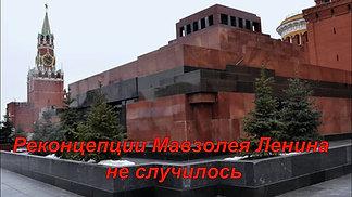 Реконцепции Мавзолея Ленина не случилось