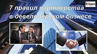 7 правил партнерства в девелоперском бизнесе