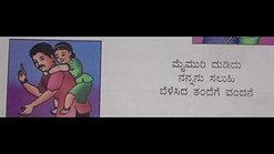 1st STD Kannada Poem-1 ವಂದನೆ (ಪದ್ಯ)