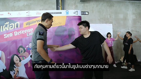 Highlight กิจกรรม Self Defense Lab