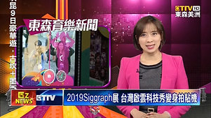 2019Siggraph展 台灣啟雲科技秀變身拍貼機