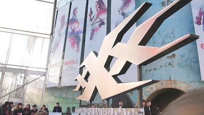Donnie Yen - Premiere Triple X 2017 - Beijing