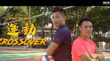 【Run For Good 運動Crossover - HKEVA蕭昌鴻 X 黃浩輝】