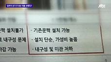201809001 손끼임 방지장치 건설사 내부대응 news JTBC