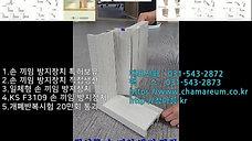 2018-08-31참아름 손끼임방지 장치