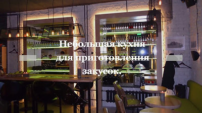Гастроном напитков-бар