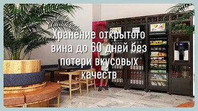 Мобильный винный бар