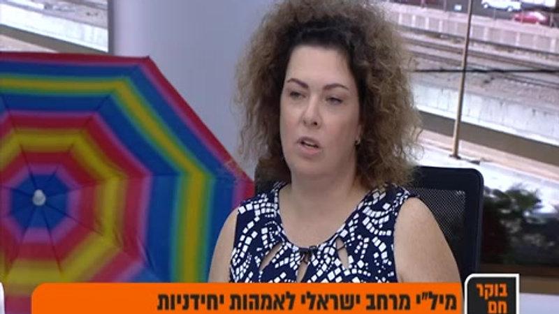 מילי - מרחב ישראלי לאימהות יחידניות. יפעת אור ותרי שסקיס ראיון ברשת