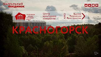 Красногорск 2020